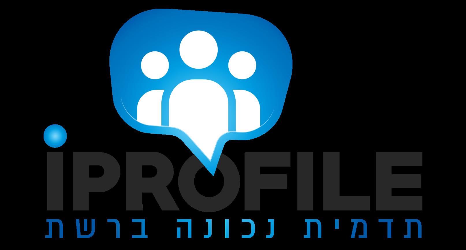 iPROFILE – תדמית נכונה ברשת